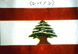 レバノンの旗