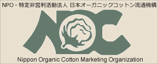 NOC 日本オーガニックコットン流通機構